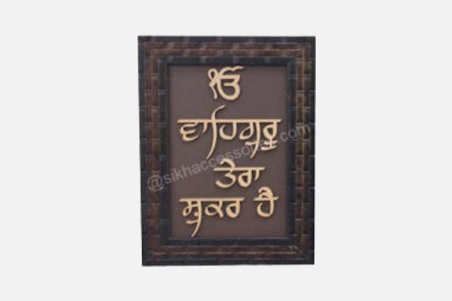 buy sikhi items online wall hangings